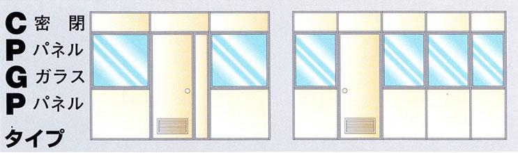 密閉パネルガラスパネルタイプ(CPGP)